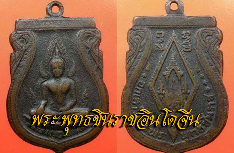 พระพุทธชินราช-อินโดจีน