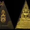 พระพุธชินราช-ด้านหลังภปร.