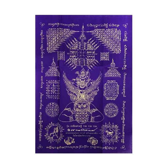 ผ้ายันต์นารายณ์ทรงครุฑ ธงชัยเศรษฐี สมนาคุณหนังสือเจ้าคุณธงชัย วัดไตรมิตร