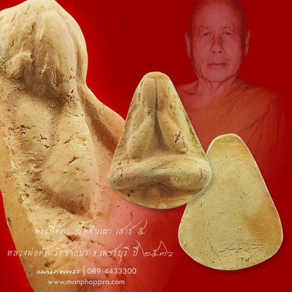 พระปิดตาเนื้อดินเผา เสาร์ 5 หลวงพ่อตัด วัดชายนา จ.เพชรบุรี ปี 2536