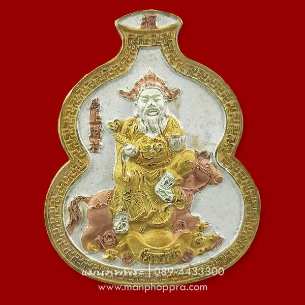 เหรียญน้ำเต้าเรียกทรัพย์ สามกษัตริย์ เทพเจ้าไฉ่ซิงเอี้ย วัดเล่งเน่ยยี่ จ.กรุงเทพฯ ปี 2552