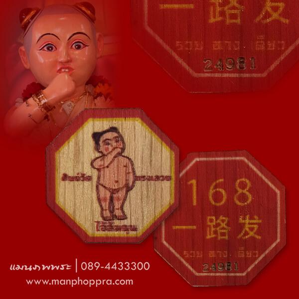 เหรียญไม้คูณ แปดเหลี่ยม 168 รวยทางเดียว ไอ้ส้มฉุน ศิษย์วัดทรงเสวย จ.ชัยนาท ปี 2563