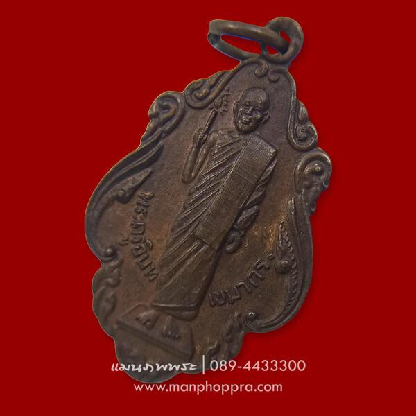 เหรียญหลวงพ่อแย้ม วัดอินทร์เกษม (วัดหนองหิน) จ.สุพรรณบุรี ปี 2523