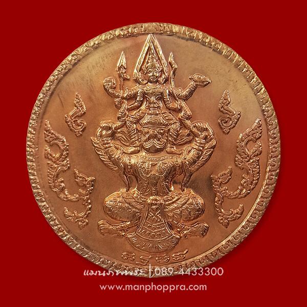 เหรียญนารายณ์ทรงครุฑ ตรัยรัตนบารมี วัดเขาวง (ถ้ำนารายณ์) จ.สระบุรี ปี 2549